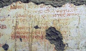 Ancient Egyptian School - Etched with words to students