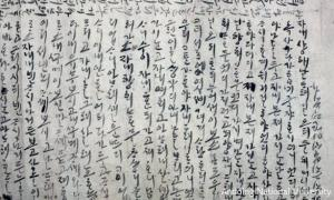 Ancient Love Letter