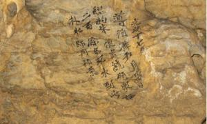 An inscription from 1891 found in Dayu Cave.
