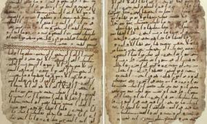 An exceedingly rare discovery: two pages of the Koran on parchment or amimal skin, dating from around the time Mohammed himself walked the Earth.