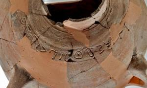 The Canaanite inscription; the large clay jar dates back 3,000 years.