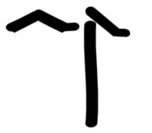 The mysterious symbol found on top of the artificial hill in Kanda